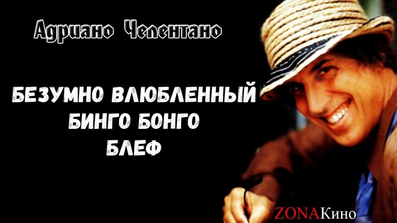 Адриано Челентано - БЕЗУМНО ВЛЮБЛЕННЫЙ, БИНГО БОНГО, БЛЕФ