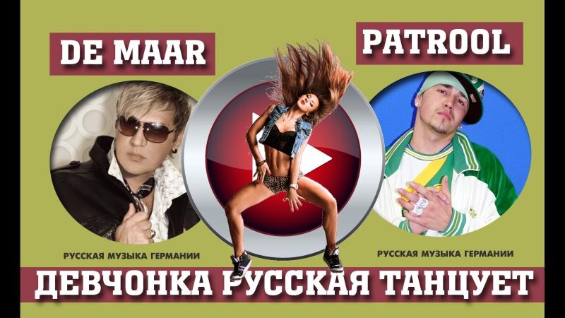 De Maar Patrool - Девчонка русская танцует