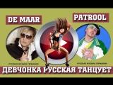 De Maar &amp Patrool - Девчонка русская танцует