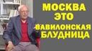 Олег Соскин - МОСКВА ЭТО ВАВИЛОНСКАЯ БЛУДНИЦА!