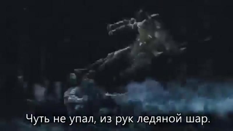 [v-s.mobi]Скорпион против sub-zero трейлер.mp4