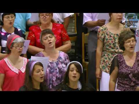 Богу поклонимся, хор 29.07.2018 ц Вифания
