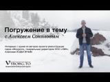 Погружение в тему с Алексеем Соколовым: реконструкция Монрепо