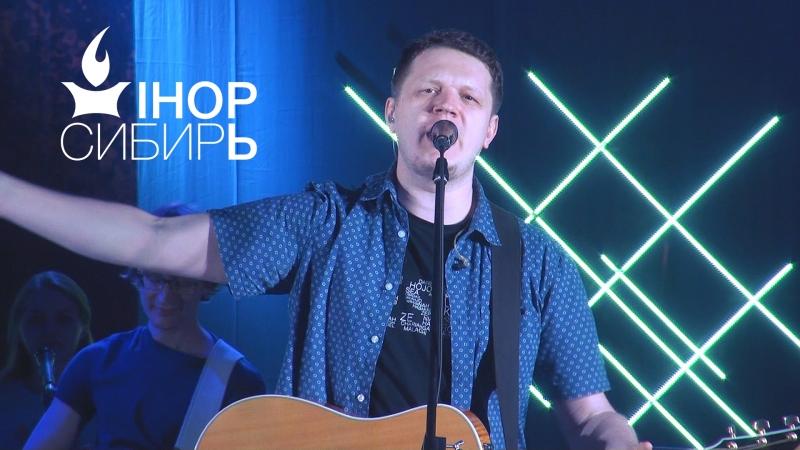 Напои меня живою водой   лучшие моменты IHOP-Сибирь   worship   Церковь Завета