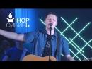 Напои меня живою водой | лучшие моменты IHOP-Сибирь | worship | Церковь Завета
