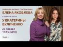 Елена Яковлева раскрывает семейные секреты и тайны театрального закулисья