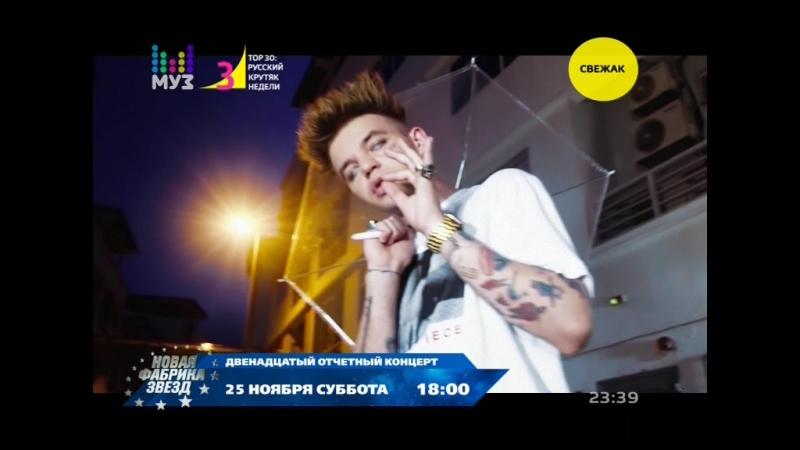 Элджей feat. Feduk — Розовое вино (Муз-ТВ)