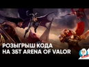 Розыгрыш ключа на закрытый бета-тест Arena of Valor