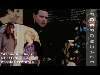 EMMERDALE: Аарон и Роберт   63 серия   субтитры