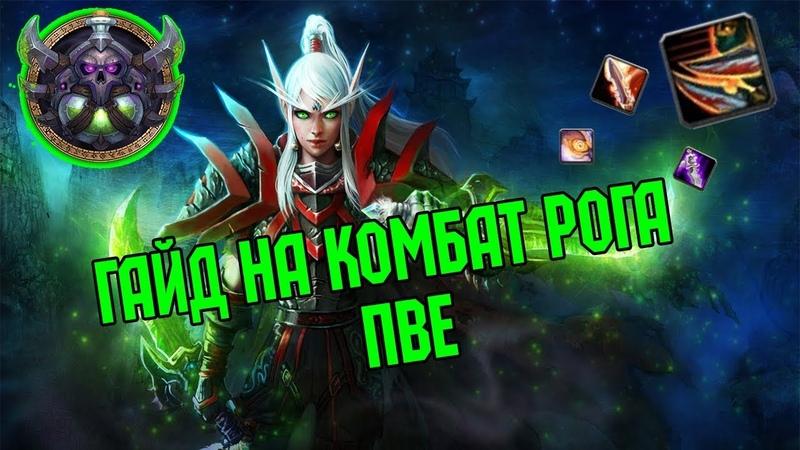Гайд на Комбат рога пве   Guide Сombat Rogue 3.3.5a PvE