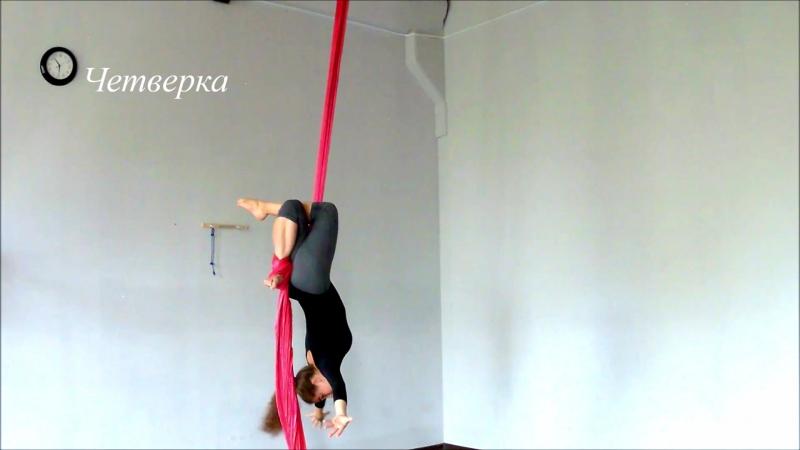 Балерина- вертикальный шпагат - четверка воздушные полотна