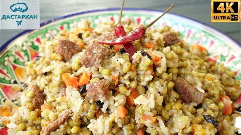 МАШКИЧИРИ ☆ Каша просто БОМБА, такую вкусную никогда не ела ☆ Узбекская кухня ☆ Походная каша