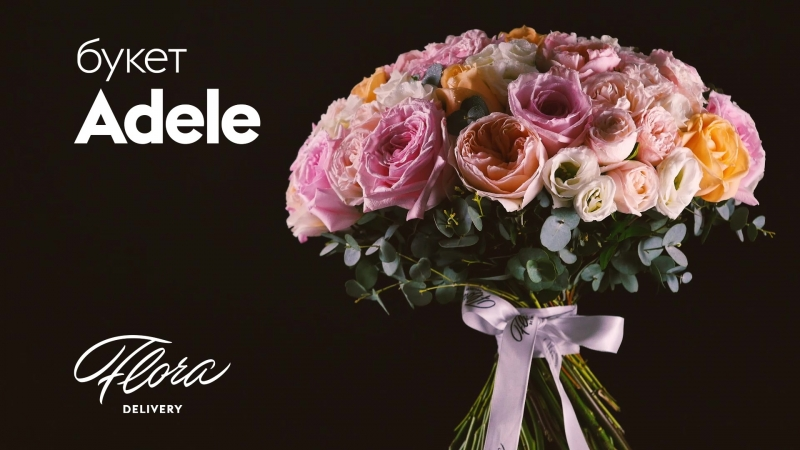Adele by Flora Delivery