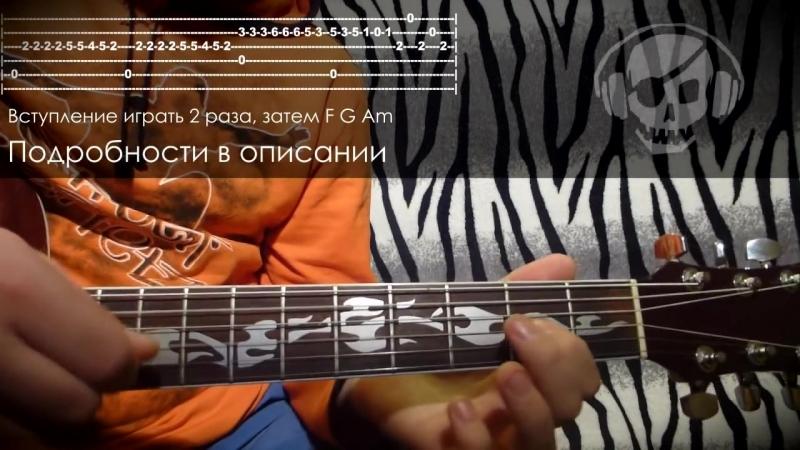 (Сектор Газа) Ратмир Александров - Твой Звонок (Урок под гитару).mp4