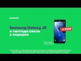 МегаФон - Samsung J5 и полгода связи в подарок