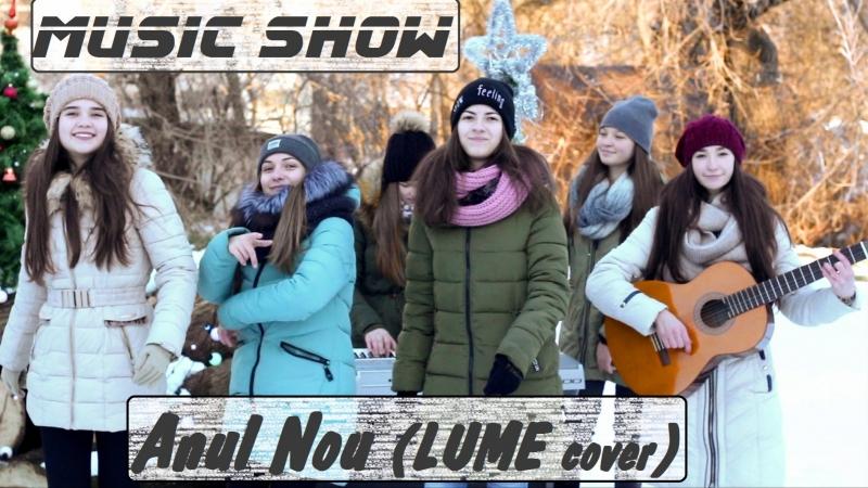С новым годом! (Anul nou - LUME cover)