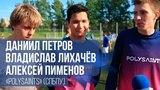 Даниил Петров, Владислав Лихачев, Алексей Пименов -