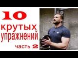 10 Крутых Упражнений! 2 часть Упражнения для Груди, Бицепса, Дельт