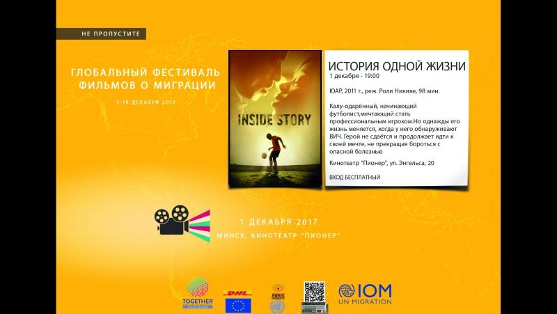 Приходите на бесплатный киносеанс «ИСТОРИЯ ОДНОЙ ЖИЗНИ» 1 декабря 19.00 в кинотеатр