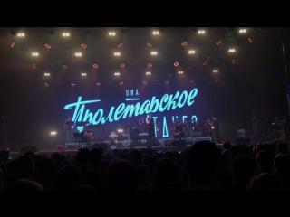 Премьера песни Листопад - ВИА Пролетарское танго (ст. Нина Андреева, муз. Петр Корягин)
