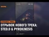 ОТРЫВОК НОВОГО ТРЕКА: Sted.D x pyrokinesis [Рифмы и Панчи]