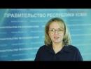 Наталья Михальченкова заместитель председателя Правительства Республики Коми министр образования науки и молодёжной