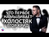 Холостяк Егор Крид отвечает на личные вопросы!