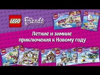 LEGO_Friends_HY
