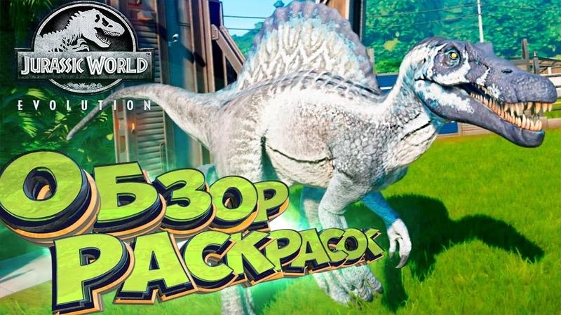 СПИНОЗАВРЫ - Идеальный Парк Динозавров - Jurassic World EVOLUTION 5