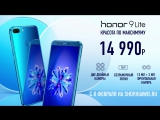 Honor 9 Lite — скоро на shop.huawei.ru!