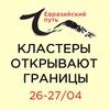 III Международная конференция кластеров в СПб