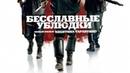 Бесславные ублюдки / Inglourious Basterds 2009