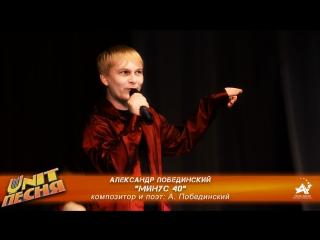 Александр Побединский