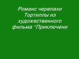 рина-зелёная-романс-черепахи-тортиллы-из-хф-приключение-буратино-dklip-scscscrp