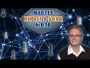 Мастер играет в блиц 98 Защита Каро Канн Игорь Немцев Шахматы
