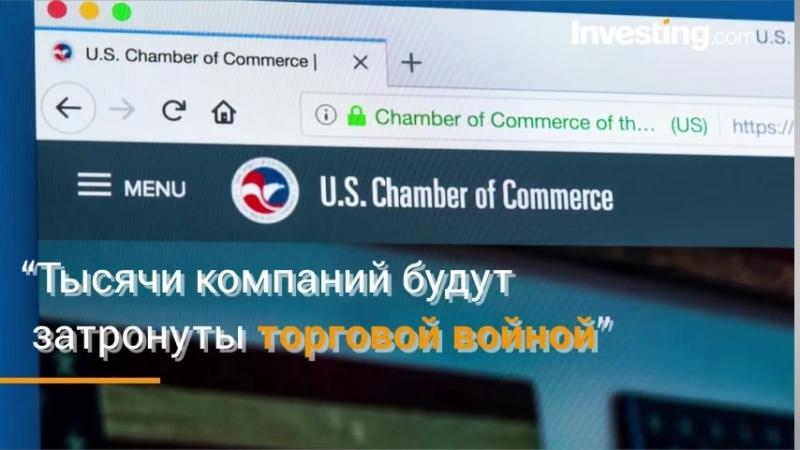 Торговая палата США предостерегает от субсидирования