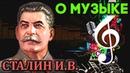 Сталин И.В. о музыке
