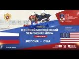 ЖМЧМ U18. Россия - США