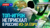 Как евро ломает российский футбол