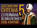5 Достижений Султана Сулеймана Великолепного (Аль-Кануни)