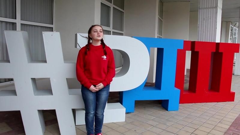 РДШ ШВБС Шагвбудущеестраны Тамбовскаяобласть ПлешаковаКарина