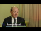 Советник Президента РФ по вопросам культуры Владимир Толстой о Всероссийском конкурсе