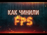 Как чинили FPS [World of Warships]