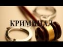Во Владимирской области перед судом предстанет организованная группа лиц, обвиняемых в причастности к незаконному обороту наркот