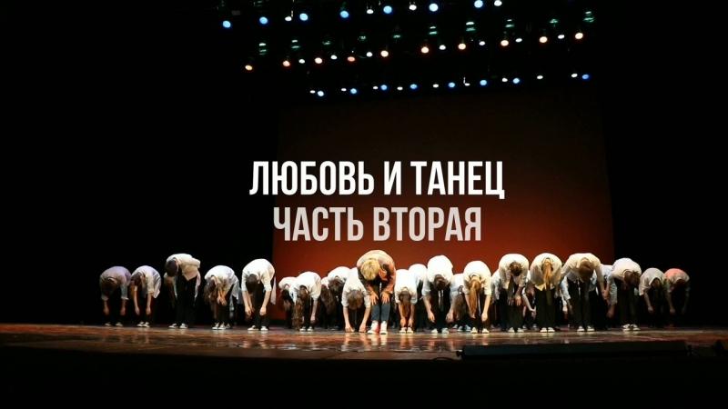 Любовь и танец, Саратовский драмтеатр, 23 мая 2018, часть 2