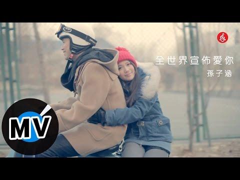 孫子涵 Niko Sun 李瀟瀟 - 全世界宣佈愛你 (官方版MV)