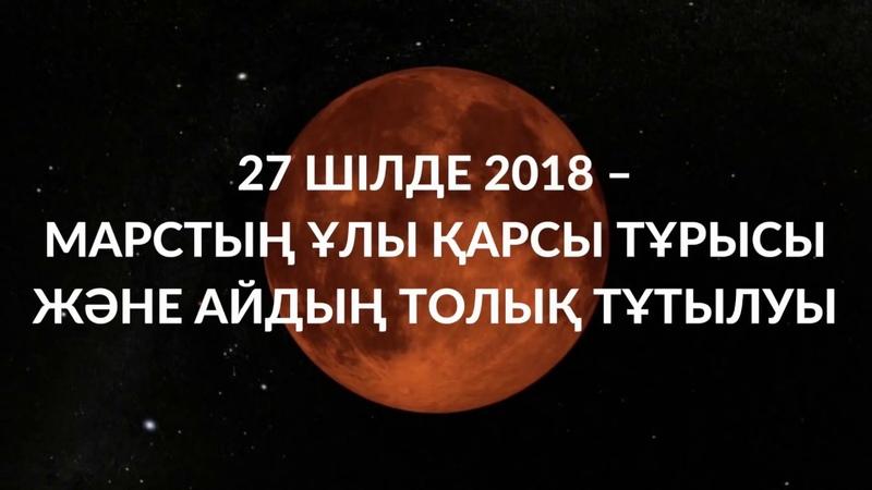Бүгін – Марстың ұлы қарсы тұрысы және Айдың толық тұтылуы