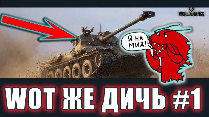 WOT ЖЕ ДИЧЬ 1| Раки играют в танки |