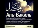 99 Прекрасных имен Аллаха Субханаху уа Тааля