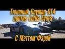 Посоны, зацените озвучку в начале видосика! Тюненый Cayman GT4 против Lotus Evora 410 С Мэттом Фэрой! BMIRussian